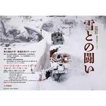 12月3日〜2020年3月7日東北福祉大学・鉄道交流ステーションで第3回企画展「雪との戦い」開催