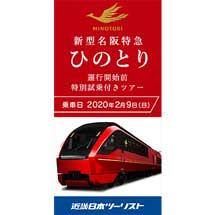 新形名阪特急「ひのとり」の運行開始前特別試乗付きツアーを発売