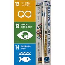12月6日・7日東京メトロ・JR東日本,上野駅で「環境の取り組み展~SDGsの達成に向けて~」開催