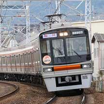 堺筋線・阪急京都線の相互直通開始50周年記念列車運転