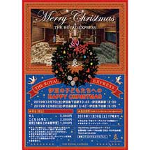 12月7日・8日催行伊豆急行,特別企画「伊豆の子どもたちへのHAPPY CHRISTMAS」の参加者募集