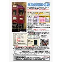 12月7日/2月1日・15日・29日わたらせ渓谷鐵道「気動車運転体験」開催