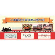 いすみ鉄道・銚子電鉄「小湊鐵道復興応援切符」発売