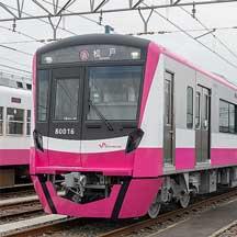 新京成電鉄公式WEBサイトに「しんちゃんチャットサービス」を導入