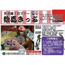 天竜浜名湖鉄道「天浜線1日フリー絵馬きっぷ」を発売