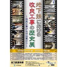 12月10日〜2020年1月26日地下鉄博物館で特別展「地下鉄における改良工事の歴史展~改良工事がなぜ必要か?~」開催
