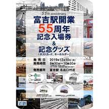 近鉄,「富吉駅開業55周年 記念入場券・記念グッズ」発売