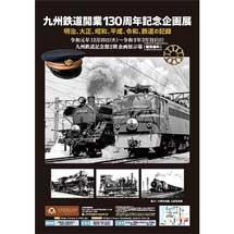 九州鉄道記念館,「九州鉄道開業130周年記念企画展」開催