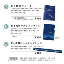 IGRいわて銀河鉄道,「星と電車のノート」などオリジナル文具3アイテム発売