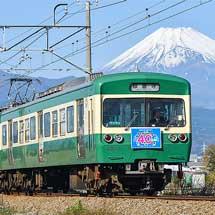 伊豆箱根鉄道駿豆線3000系に導入40周年記念ヘッドマーク