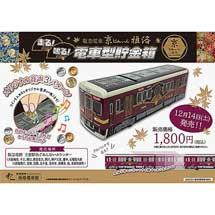 阪急,「京とれいん 雅洛 走る!鳴る!電車型貯金箱」発売