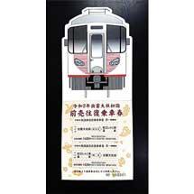 一畑電車「出雲大社初詣前売往復乗車券」を発売