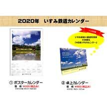 「2020年 いすみ鉄道カレンダー」発売