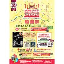 12月14日北大阪急行電鉄「北急クリスマス・フェスタ 北急開業50周年感謝祭」開催
