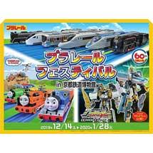 12月14日〜2020年2月11日京都鉄道博物館で「プラレールフェスティバルin京都鉄道博物館」開催