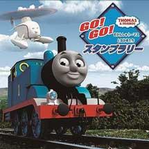 12月14日〜2020年5月6日京都鉄道博物館で「きかんしゃトーマスとなかまたち Go!Go!スタンプラリー」開催