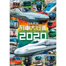 ビコム,「日本列島列車大行進2020」を発売