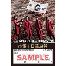 函館市企業局交通部『「GLAY」市電1日乗車券』発売