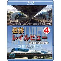 アネック,「近鉄レイルビュー 運転席展望 Vol.4」を12月21日に発売