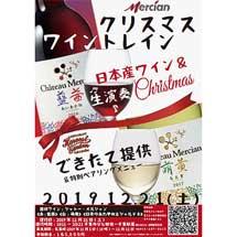 12月21日運転千葉都市モノレール「クリスマスワイントレイン」の参加者募集