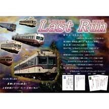 12月21日富山地方鉄道,「14722号+172号 ラストランイベント」開催