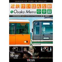 ビコム,「近鉄けいはんな線&Osaka Metro中央線 4K撮影作品」を12月21日に発売