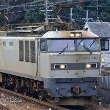 DD200-8が富山機関区へ