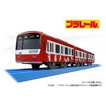 京急,プラレール「京急新1000形 KEIKYU TRAD TRAIN すみっコぐらし号」などを発売