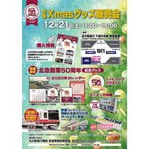 12月21日「北急Xmasグッズ販売会」開催