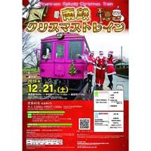 12月21日開催南阿蘇鉄道「南鉄クリスマス☆トレイン」の参加者募集