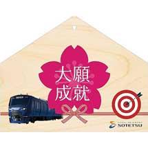 相模鉄道で「ゆめきぼ切符キャンペーン」実施