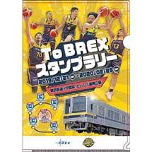 12月21日〜2020年2月29日東武鉄道・宇都宮ブレックス,「To BREX スタンプラリー」実施