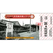 えちごトキめき鉄道,記念乗車券「なつかしの旧信越本線シリーズ」発売