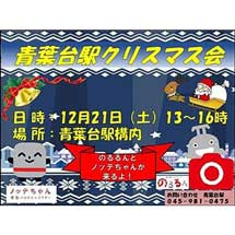 12月21日東急「青葉台駅クリスマス会」開催