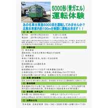 12月22日熊本電鉄「第19回・第20回 5000形(通称:青ガエル)運転体験」開催