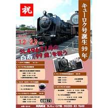 12月22日真岡鐵道「SL49671号の白寿を祝う!」開催