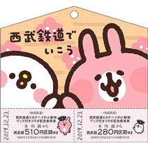 「西武鉄道×カナヘイの小動物 グッズ付きコラボ記念乗車券」発売