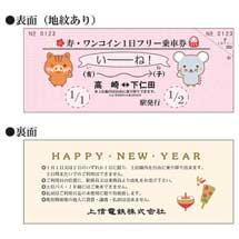 上信電鉄「寿・ワンコイン1日全線フリー乗車券」発売