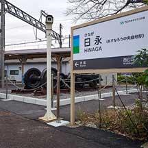 四日市あすなろう鉄道日永駅の駅名標がリニューアルされる