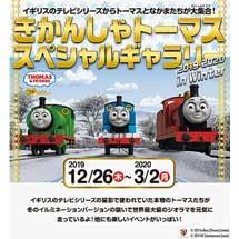 12月26日〜2020年3月2日原鉄道模型博物館「きかんしゃトーマス スペシャルギャラリー 2019-2020 in Winter」開催