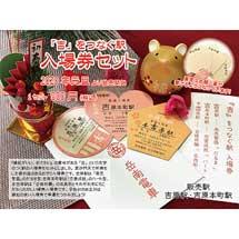 岳南電車,「吉をつなぐ駅入場券セット」の発売など新春お正月企画を実施