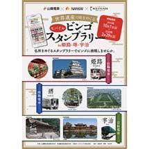 「山陽・南海・京阪 世界遺産の地をめぐる モバイルビンゴスタンプラリー in 姫路・堺・宇治」開催