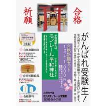 北九州モノレール「合格祈願セット」発売