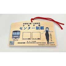 横浜市交通局,絵馬型の「合格祈願1日乗車券」を発売