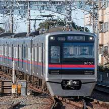 京成3050形3051編成のカラーリングが変更される