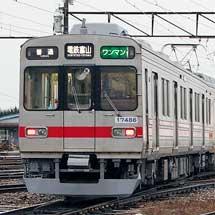 富山地鉄17480形第3編成が営業運転を開始