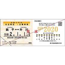 銚子電鉄「大晦日 弧廻手形」発売年末年始 終夜・初日の出運転も実施