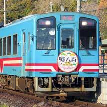 樽見鉄道で映画「嘘八百 京町ロワイヤル」ヘッドマーク