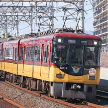 京阪電鉄,正月ダイヤで運転