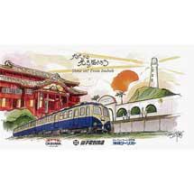 銚子電鉄「首里城再建支援絵葉書」発売